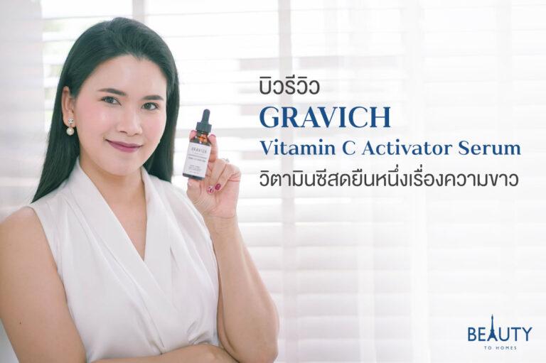 รีวิว GRAVICH Vitamin C Activator Serum วิตามินซีเพิ่มความขาว